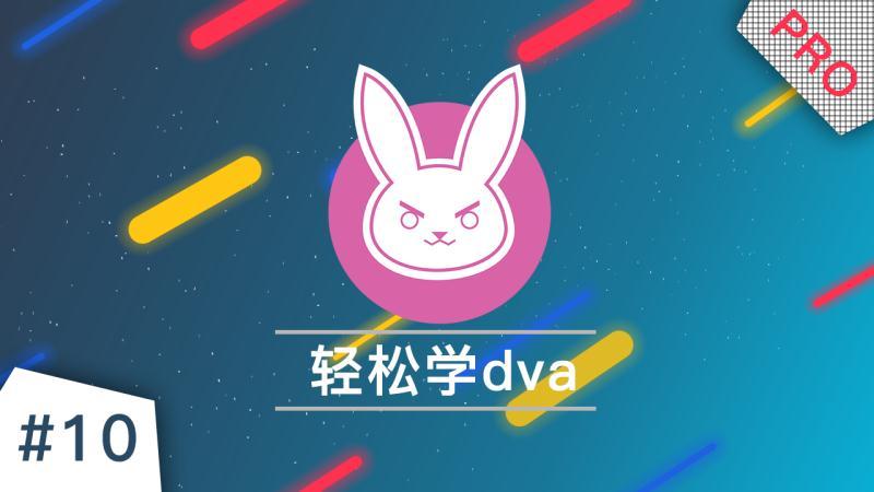 轻松学 dva(基础 + 进阶) #10 model API 详解(部分)