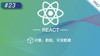 React 进阶提高 #23 对象,数组,可变数据