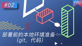 线上服务器部署(前后端) #2 部署前的本地环境准备(git,代码)