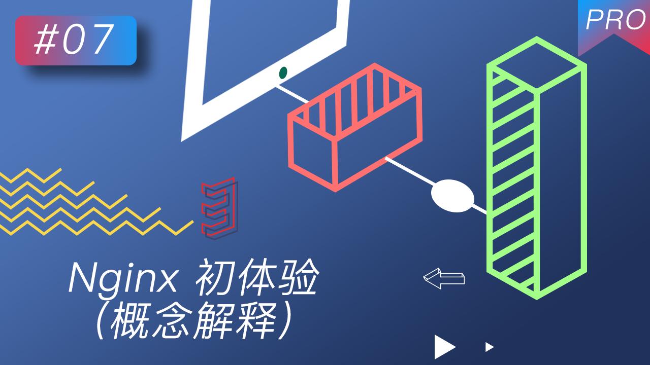 线上服务器部署(前后端) #7 Nginx 初体验(概念解释)