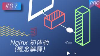 线上服务器部署(前后端)#7 Nginx 初体验(概念解释)