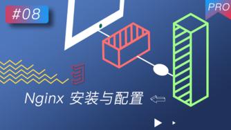 线上服务器部署(前后端) #8 Nginx 安装与配置