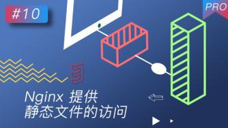 线上服务器部署(前后端) #10 Nginx 提供静态文件的访问