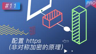 线上服务器部署(前后端) #11 配置 https (非对称加密的原理)