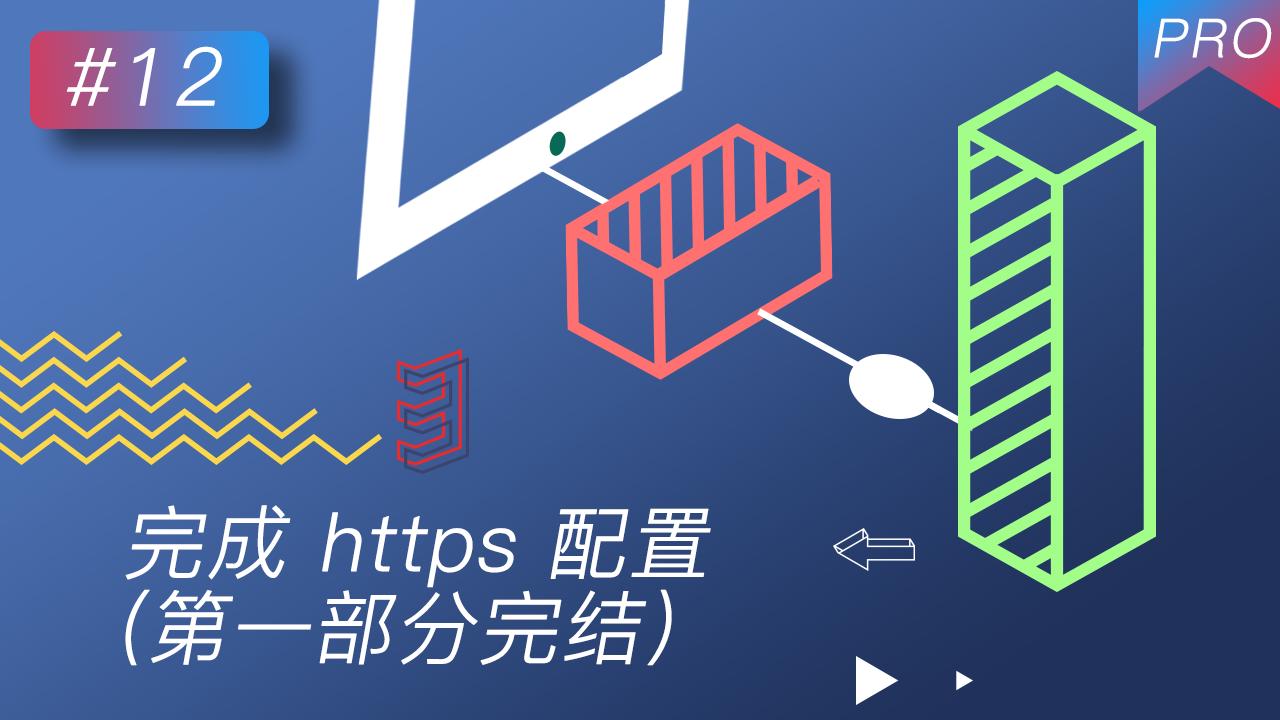线上服务器部署(前后端) #12 完成 https 配置(第一部分完结)