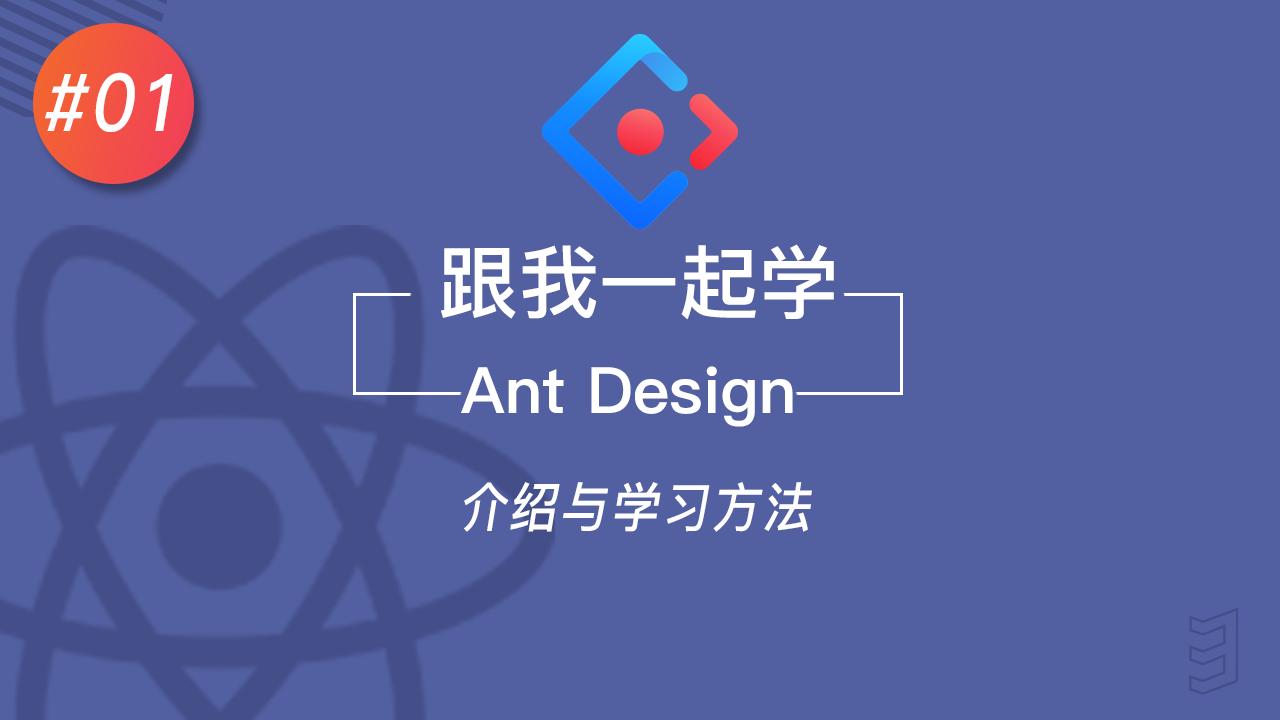 跟我一起学 React & Ant Design #1 介绍与学习方法