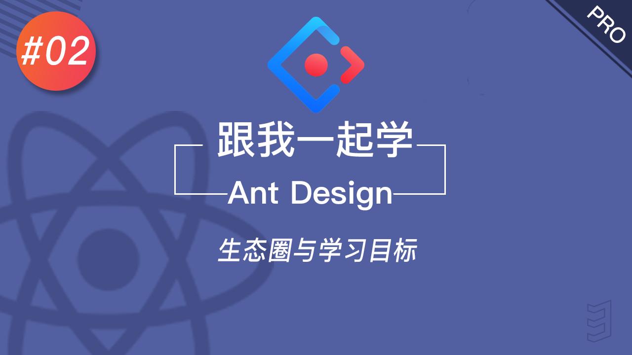 跟我一起学 React & Ant Design #2 生态圈与学习目标