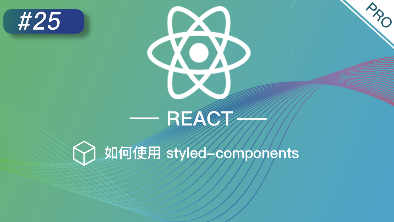 React 进阶提高免费视频教程 #25 如何使用 styled-components