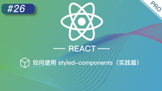 React 进阶提高 #26 如何使用 styled-components(实践篇)