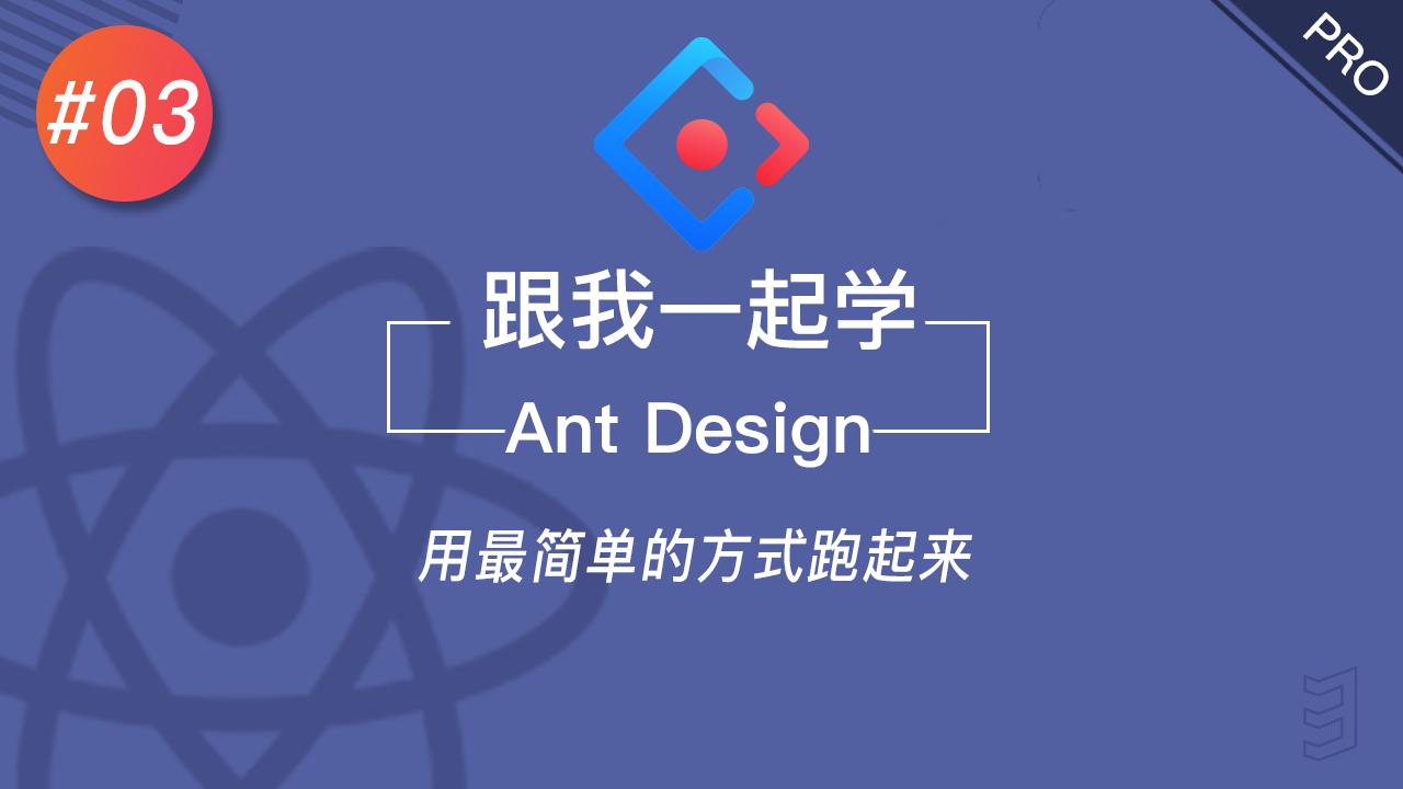 跟我一起学 React & Ant Design #3 用最简单的方式跑起来