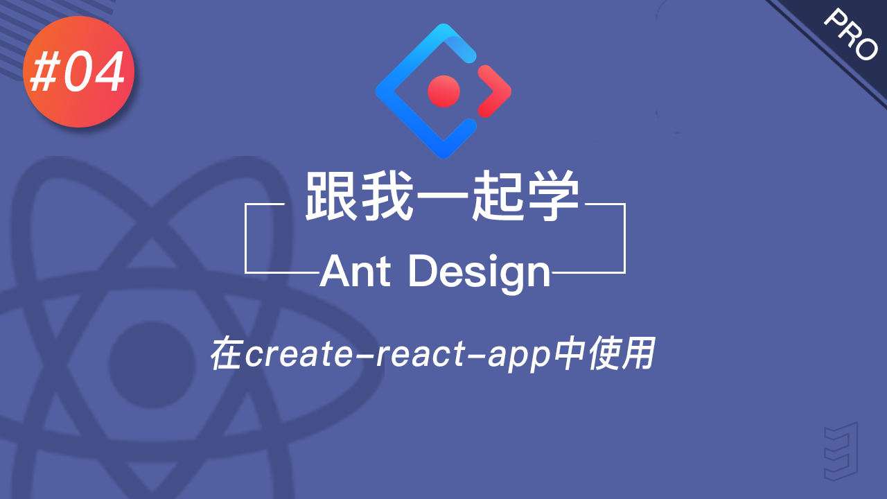 跟我一起学 React & Ant Design #4 在 create-react-app 中使用