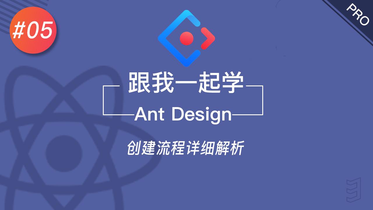 跟我一起学 React & Ant Design #5 创建流程详细解析