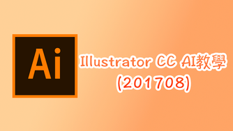 Illustrator CC AI 教學(201708)