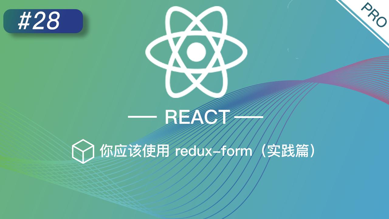 React 进阶提高免费视频教程 #28 你应该使用 redux-form(实践篇)