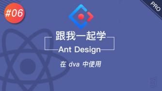跟我一起学 React & Ant Design #6 在 dva 中使用