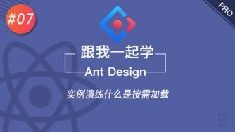 跟我一起学 React & Ant Design #7 实例演练什么是按需加载
