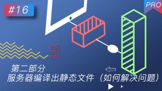 线上服务器部署(前后端) #16 第二部分 服务器编译出静态文件(如何解决问题)