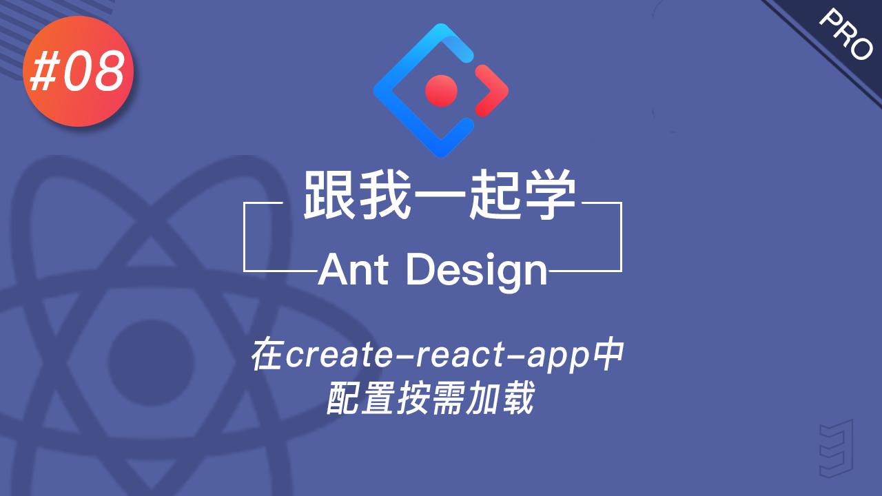 跟我一起学 React & Ant Design #8 在 create-react-app 中配置按需加载