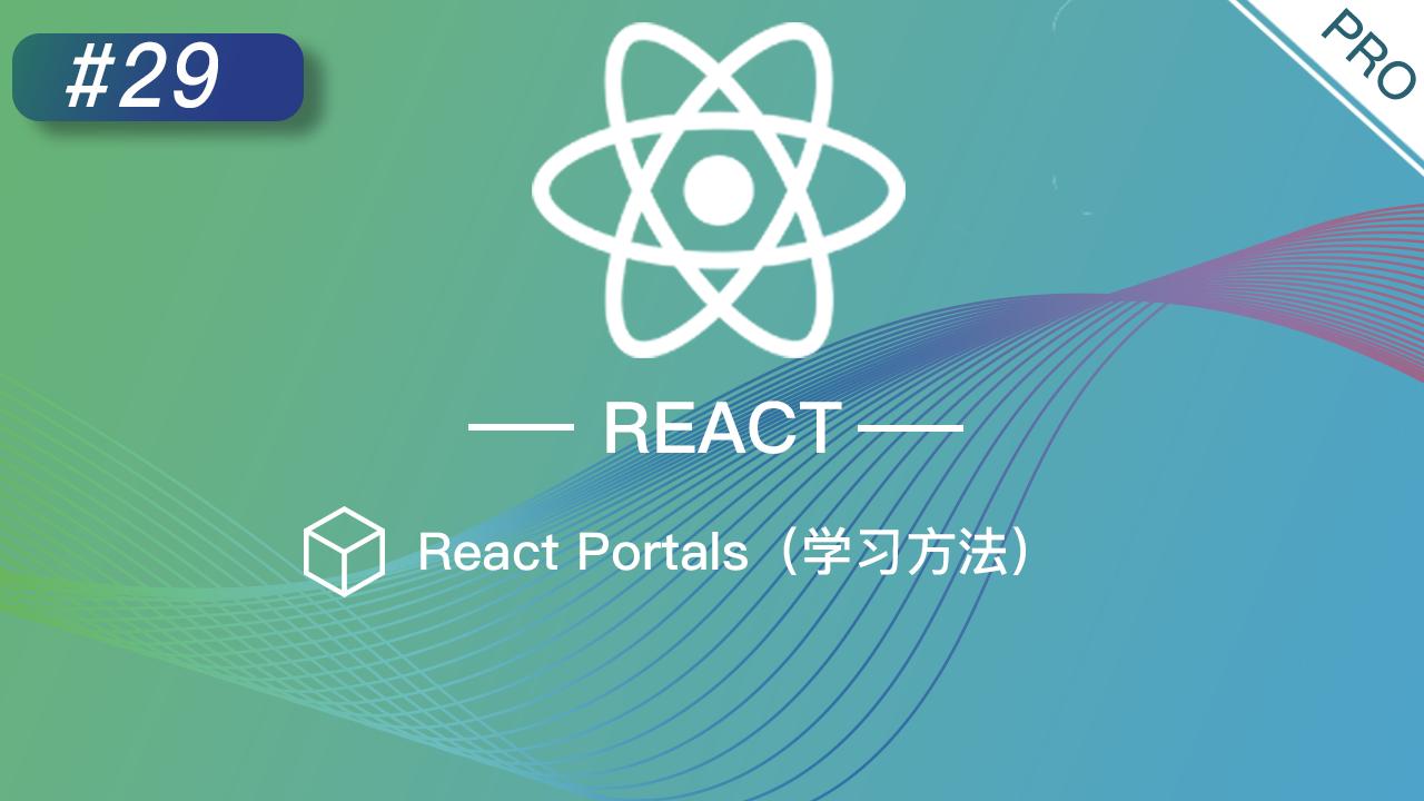 React 进阶提高免费视频教程 #29 React Portals(学习方法)