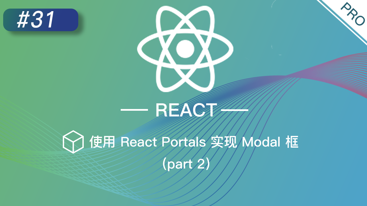 React 进阶提高免费视频教程 #31 使用 React Portals 实现 Modal 框(part 2)