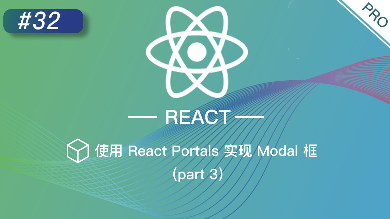 React 进阶提高免费视频教程 #32 使用 React Portals 实现 Modal 框(part 3)