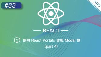 React 进阶提高 #33 使用 React Portals 实现 Modal 框(part 4)
