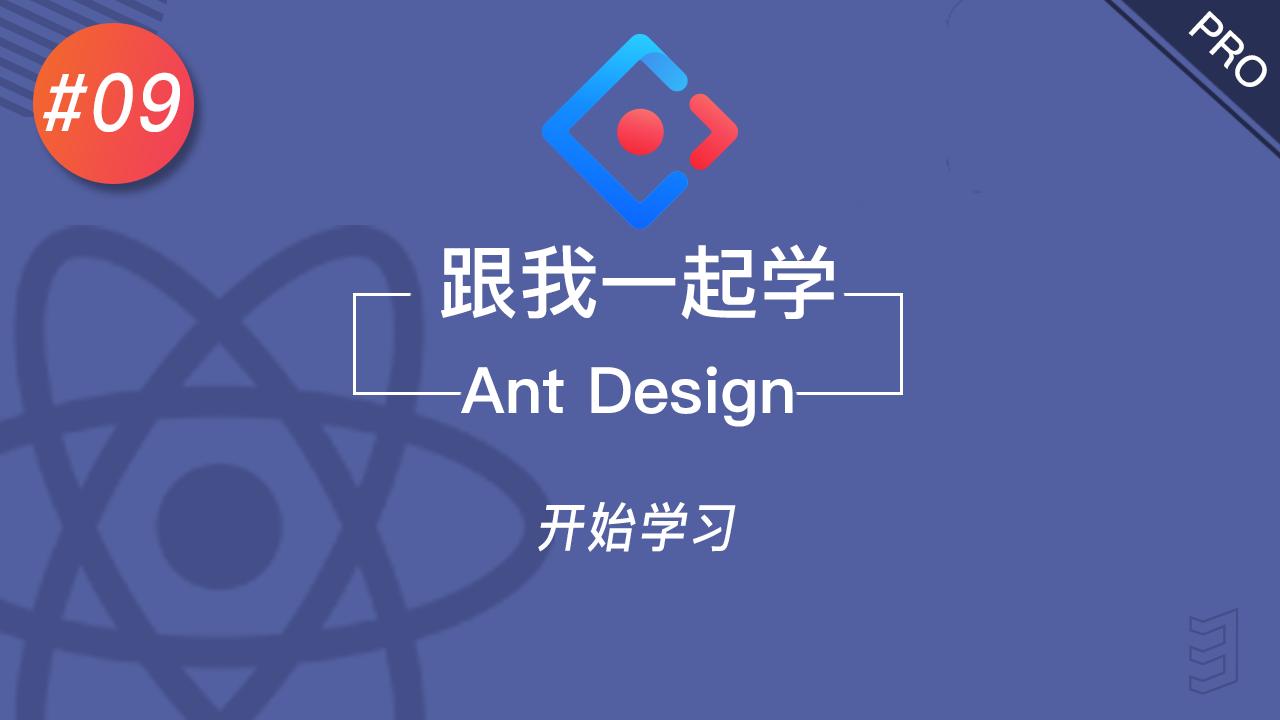跟我一起学 React & Ant Design #9 开始学习
