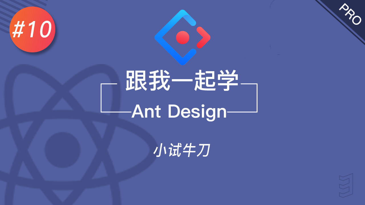 跟我一起学 React & Ant Design #10 小试牛刀
