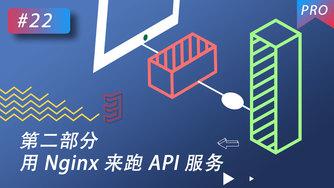 线上服务器部署(前后端) #22 第二部分 用 Nginx 跑后端 API 服务