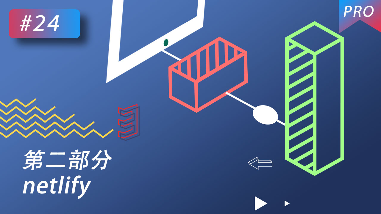 线上服务器部署(前后端) #24 第二部分 使用 netlify 部署前端应用