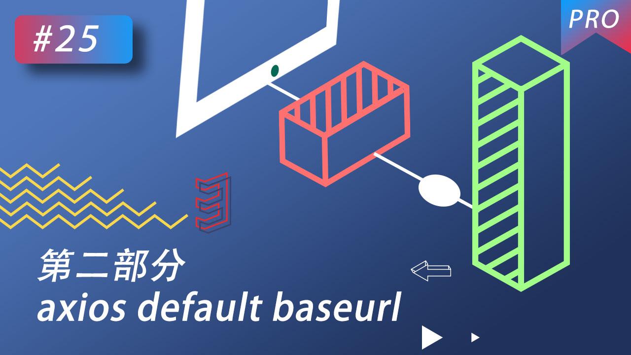 线上服务器部署(前后端) #25 第二部分 使用 axios default baseurl 来修改前端发送请求的网址