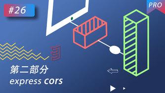 线上服务器部署(前后端) #26 第二部分 服务器端配置跨域请求(cors)