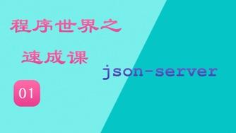 程序世界之速成课 #01 前端模拟 API 的最佳选择 json-server
