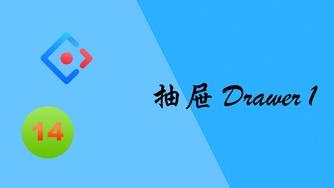 跟我一起学 React & Ant Design #14 Drawer 抽屉 part 1