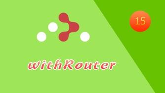 轻松学 React-Router 4 路由免费视频教程 #15 withRouter