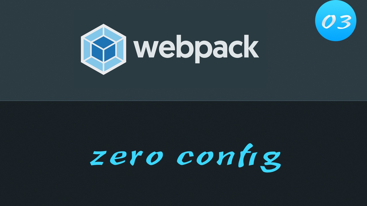轻松学 Webpack 4 #3 zero config