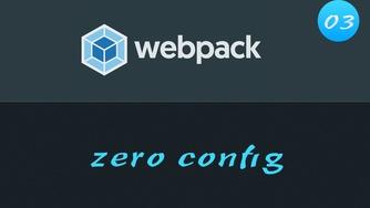 轻松学 Webpack 4 视频教程 #3 zero config