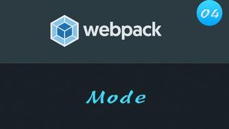 轻松学 Webpack 4 视频教程 #4 Mode