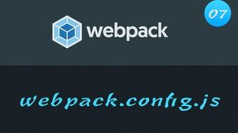 轻松学 Webpack 4 视频教程 #7 配置文件 webpack.config.js