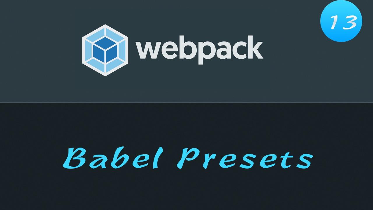 轻松学 Webpack 4 视频教程 #13 Babel Presets - @babel/preset-env