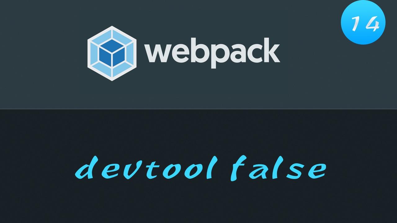 轻松学 Webpack 4 视频教程 #14 devtool false 让编译后的代码可读性强一些