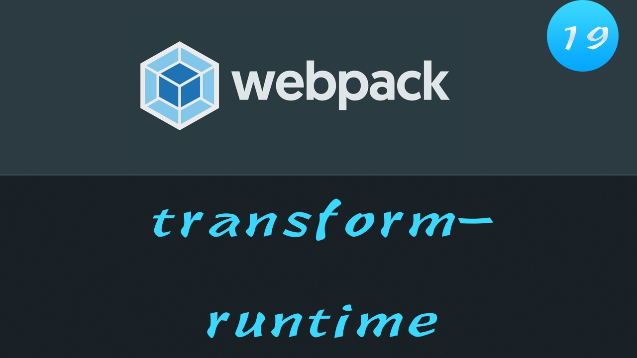 轻松学 Webpack 4 视频教程 #19 @babel/plugin-transform-runtime 是如何工作的