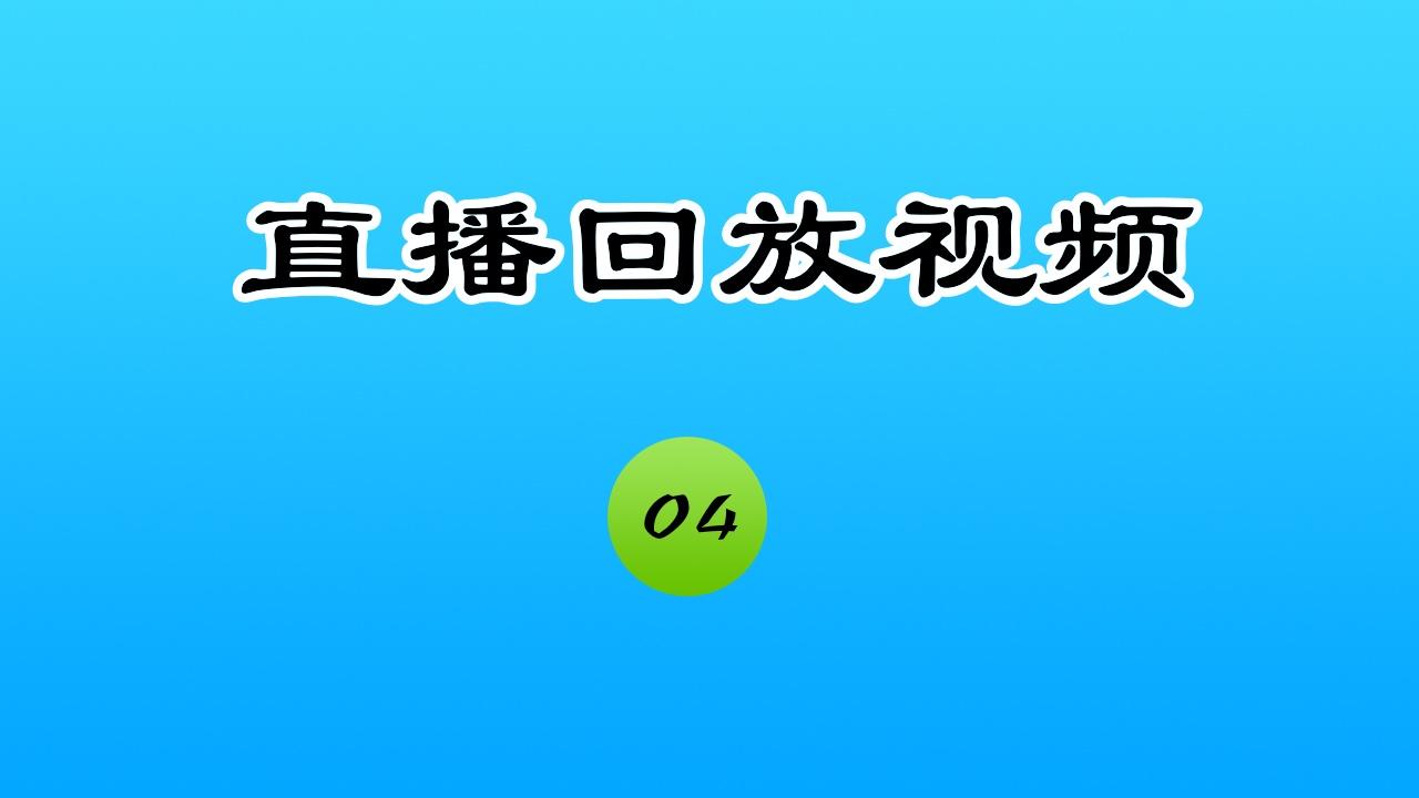 直播课程视频回放 #4 技术选型前后端分离还是全栈式框架