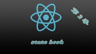 React 进阶提高 - 技巧篇 - 第 2 季 #1 React 16.7.0 新特性 State Hook - 有讲到如何升级到新版本