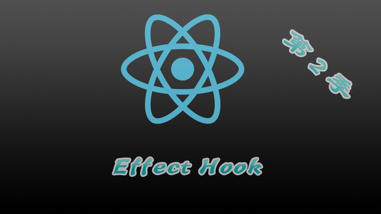 React 进阶提高 - 技巧篇 - 第 2 季 #2 React 16.7.0 新特性 Effect Hook