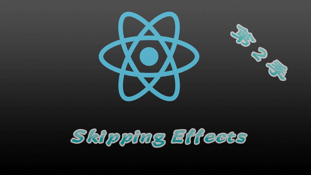 React 进阶提高 - 技巧篇 - 第 2 季 #6 通过跳过 React Hook Effect 来优化性能