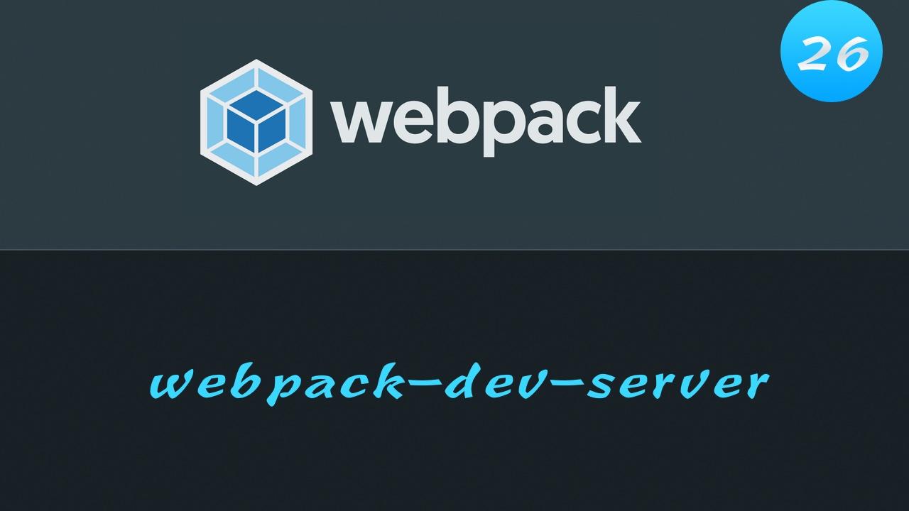 轻松学 Webpack 4 视频教程 #26 启动服务器并实时刷新 webpack-dev-server