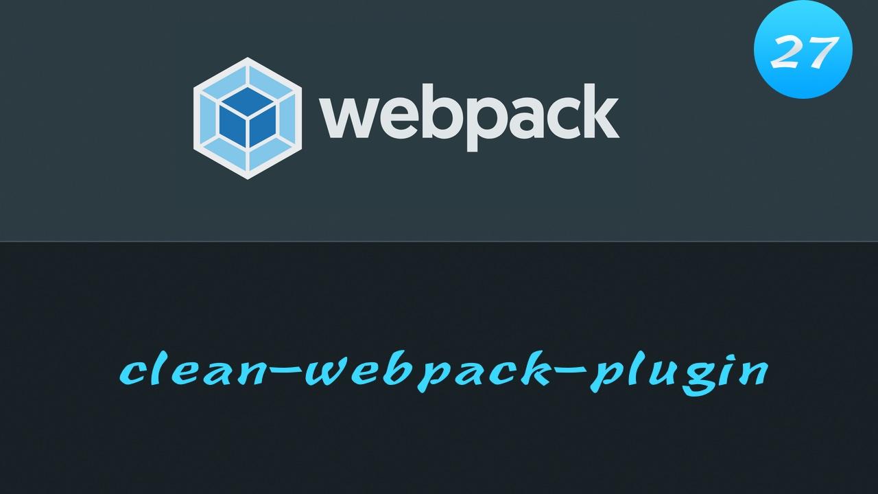 轻松学 Webpack 4 #27 用 clean-webpack-plugin 来清除文件