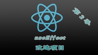 React 进阶提高 - 技巧篇 - 第 2 季 #8 使用 React Hooks useEffect 改造代码- 实践篇