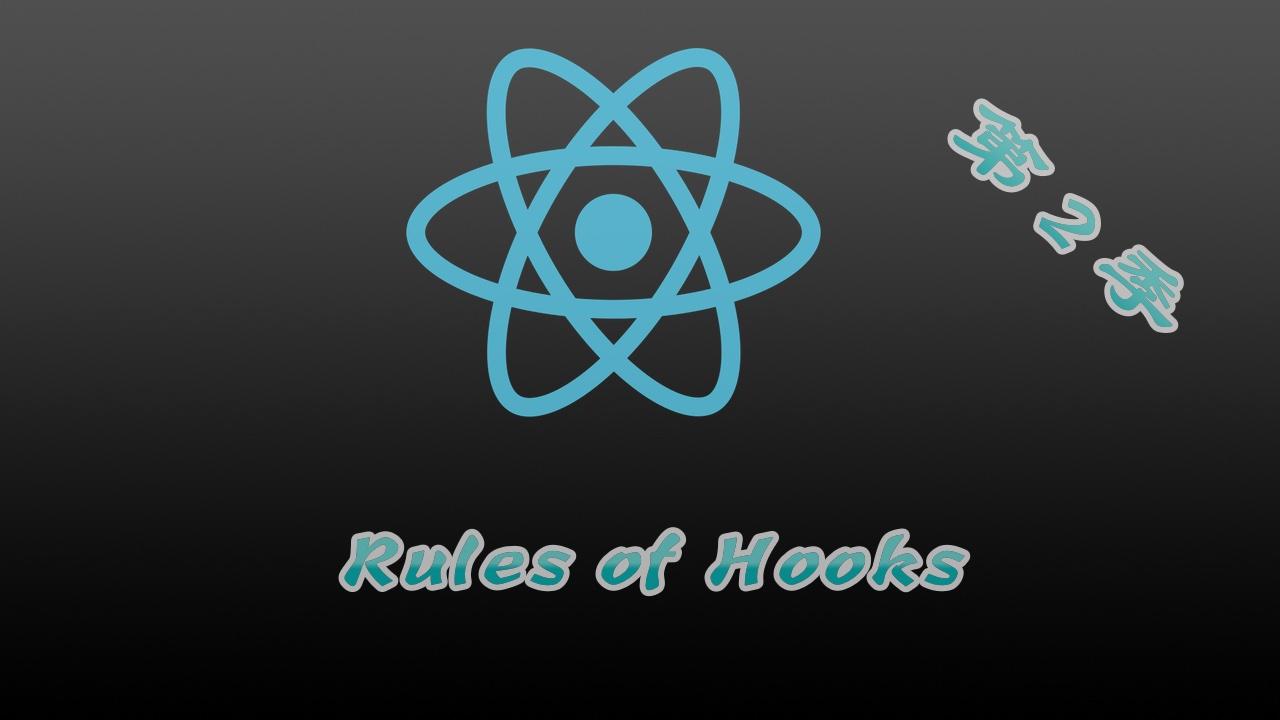 React 进阶提高 - 技巧篇 - 第 2 季 #9 React Hook 的规则 - 实例演练